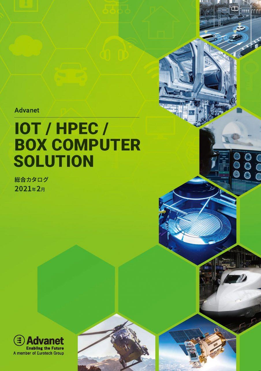 IoT / HPEC / BOX Computer Solution Catalogue