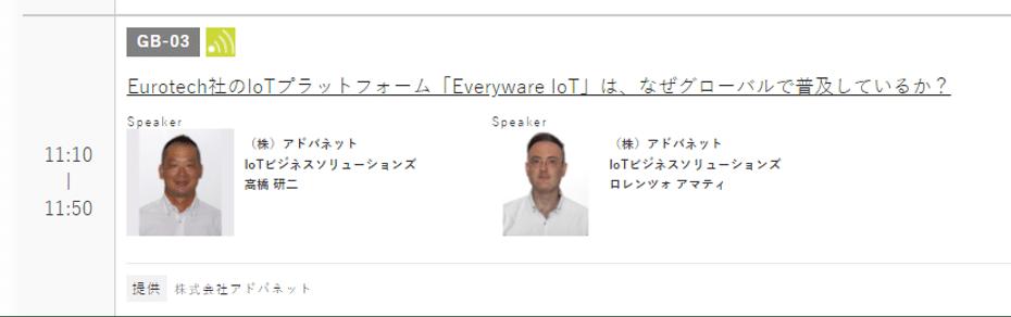 IoT Seminar