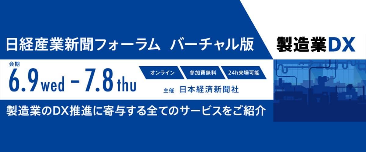 Nikkei DX Online