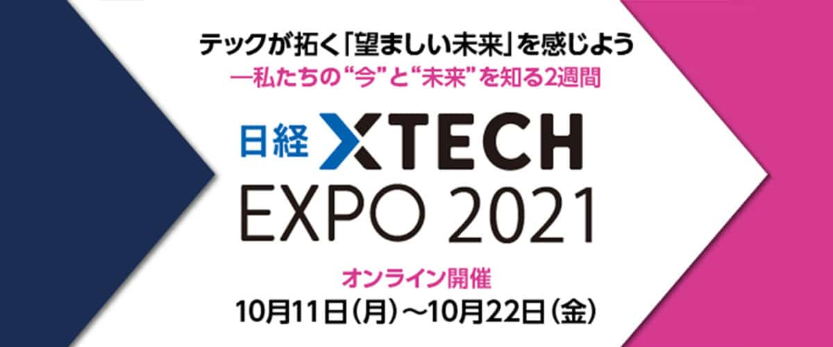 XTECH Expo October 2021